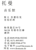 visiting card example chinese
